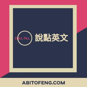 S2EP06   台灣可哪有資格選邊站,蕭大使受邀參加拜登就職典禮 Taiwan's Top Envoy to U.S. Attends Biden's Inauguration