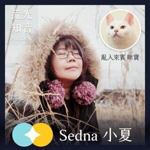 EP02   探索自己的志向-新創群募公司產品長 Sedna 小夏的心路與沈澱:「不被自己的角色所侷限,你會看見更多人生的可能性。」
