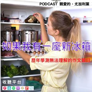 #39|如果我有一座新冰箱之現在看根本寫不出來的歷年學測作文考題ft.阿雪、M小姐