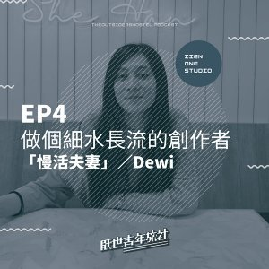 EP4 做自媒體要追求獲利模式?寧願細水長流,也不要一夕爆紅:慢活夫妻/Dewi Season 1 厭世青年旅社