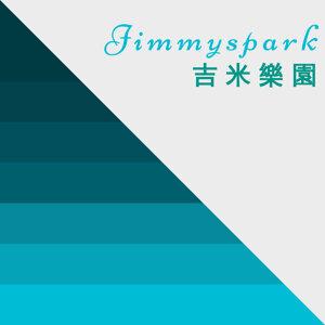 吉米樂園 Jimmyspark EP17 送你保命護身符  Gamestop事件解析與心得