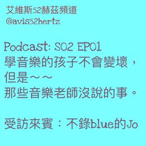 S2 EP01 學音樂的孩子不會變壞,但是~~哪些音樂老師沒說的事,特別來賓不錄blue的Jo