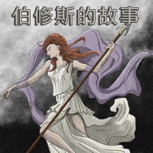 EP3 伯修斯的故事(Perseus)