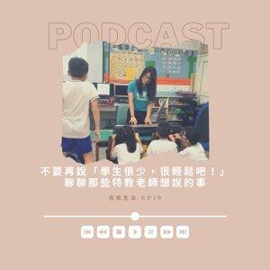 EP19:一百種生活-不要再說「學生很少,很輕鬆吧!」;聊聊那些特教老師想說的事