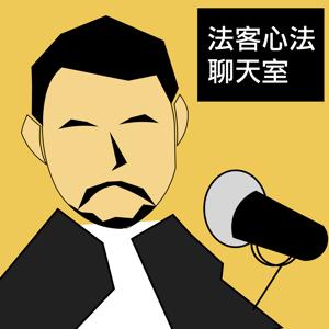 法客心法聊天室 ep21|讓常威講真話的審訊方法