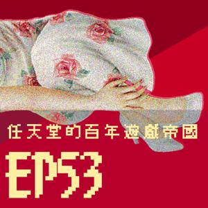 歷史下酒菜EP53任天堂的百年遊戲帝國