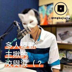 s1ep5,聊性愛|多人運動尬起來,主揪的洨與淚(? ft. Boner