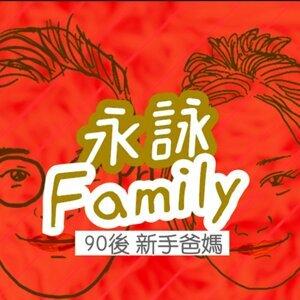 永詠Family!|EP21-新年攻防戰!生子問題/長輩問題攻勢QQ