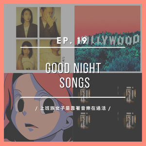 [EP19] GOOD NIGHT SONGS