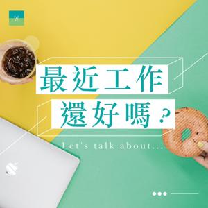 EP.18《情人節特輯》交友軟體現形記,就問真心何處在!ft. Ulyia