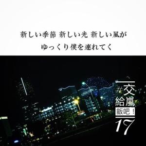 #交給嵐飯吧!來去你最喜歡的橫濱吧(下集)!17