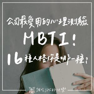公司最愛用的心理測驗 MBTI! 16種人格你是哪一種?