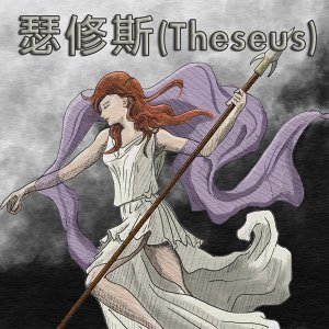 EP4 瑟修斯的故事(Theseus)