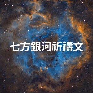 七方銀河祈禱文 喚醒內在能量與接收能量的分享