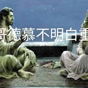 2月23日約翰福音三章9~11節