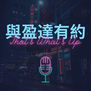 EP4 | 如何區分興趣、熱情、與天賦? |【興趣能當飯吃?】