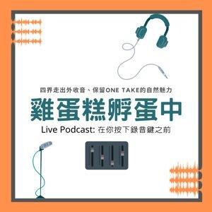 雞蛋糕幕後說:Live Podcast 在你按下錄音鍵之前 ft. 這裡胡說 傑西大叔 X 彼岸薄荷 狐叔