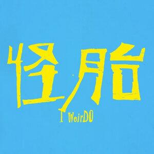 「怪胎」台灣首部iPhone拍攝電影好看嗎