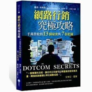 網銷究極攻略-千萬營收的13個秘密7張藍圖-語音導讀