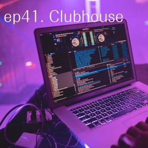 ep41. Clubhouse使用微體驗。 クラブハウス。第三方盜聽APP