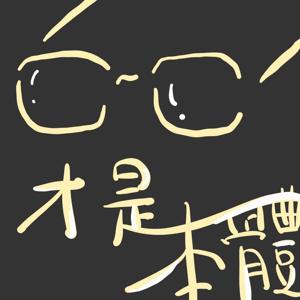 S1.Ep12 【下班聊什麼】台北交通亂象多,平安符先求兩百組!!  feat. 許莉潔ZJ