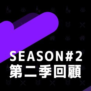 S2 EP.08|第二季回顧