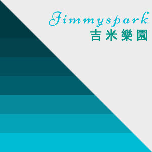 吉米樂園 Jimmyspark EP19 銅山金穴  台積電的超級好朋友