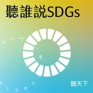 【聽誰說SDGs Ep.3】擁抱慢時尚-不退流行的時尚趨勢,你跟上了嗎?