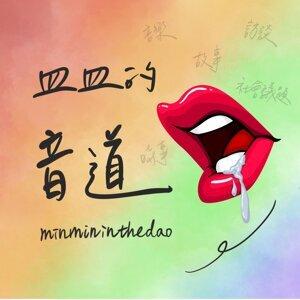 電子奇幻團體甜蜜夢境首發專輯《甜蜜夢境》 大談愛、性、慾、變裝與社會議題!