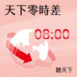 【天下零時差03.04.21】台灣GDP「坐4望5」的三個真相