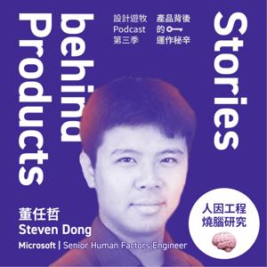S3EP23 燒腦人因工程研究|Steven Dong|微軟人因工程師、神經人因工程學、人因工程技能養成