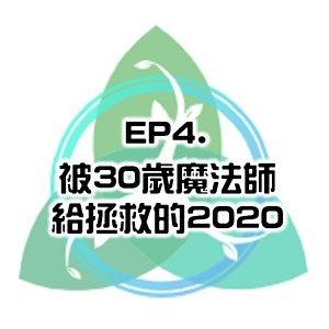 EP4. 被30歲魔法師給拯救的2020