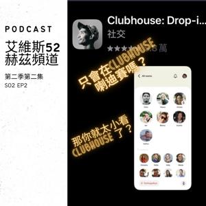 S2 EP02 只會用clubhouse 喇迪賽嗎? 好好利用語音功能也可以讓你開創嶄新的人生喔。