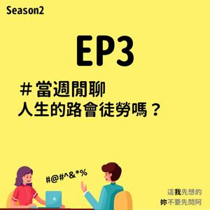 EP3 當週閒聊|人生的路會徒勞嗎?