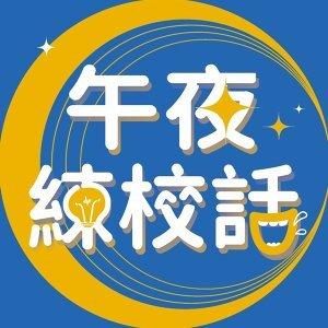 EP.18《午夜練校話》— 從職場回到校園,「話」說Facebook 粉絲專頁的文化趨勢  feat.口罩男