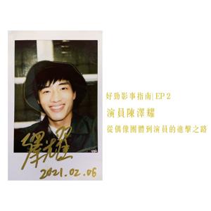 EP2 演員陳澤耀 從偶像團體到演員的進擊之路