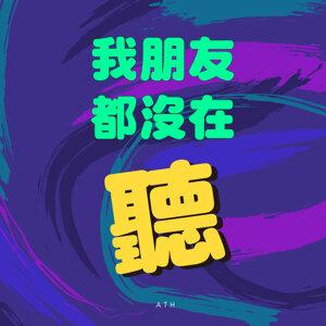 """#20 整個社團臥虎藏龍,你有""""裝學長/姊""""過嗎? 最霸氣舞監:你們把舞跳好,其他放心交給我們!"""
