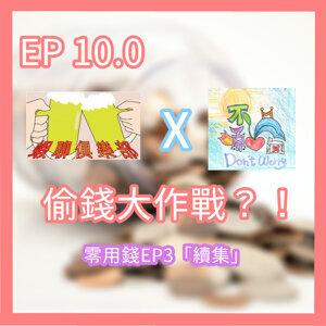 EP10.0 零用錢「續集」偷錢大作戰?!