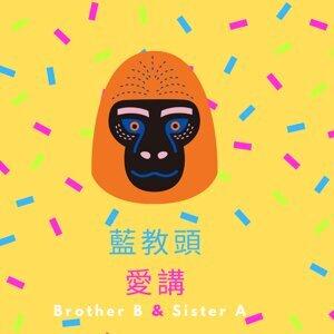01集:藍教頭~愛講