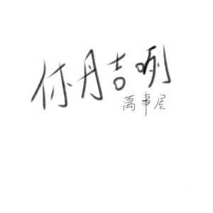 休丹吉咧萬事屋 第二集 如此放肆DISS宗教?
