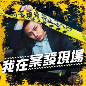 EP1|富商與教授夫婦陳屍淡水河岸,而我一夜成為殺人嫌犯【媽媽嘴.角色】