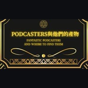 [Podcasters與他們的產物] 你的聲音很有故事,只是你不知道 ft. Ubi 阿海