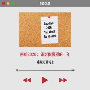 EP.00 回顧2020:電影圈慘烈的一年