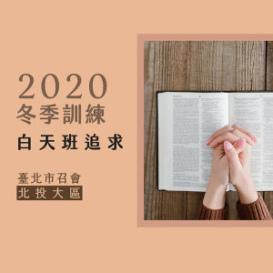 2020WT(9) - 約伯記、箴言、傳道書結晶讀經