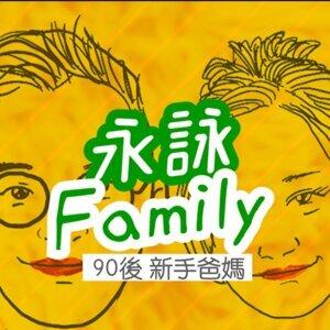 永詠Family!|S2EP0-隔了一週,宣佈我們新一季的企劃