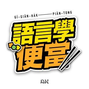 02 台灣也需要專業的語言校正師!