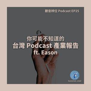 EP25 你可能不知道的台灣 Podcast 產業報告 ft. Eason
