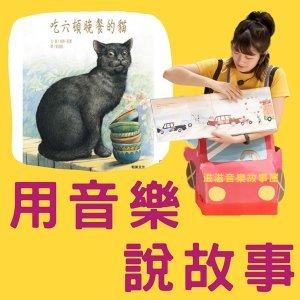 EP.01【繪本故事】 吃六頓晚餐的貓