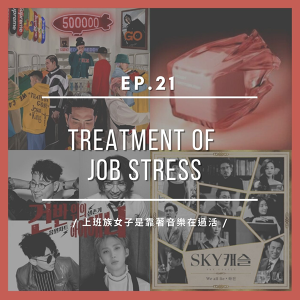 [EP21] TREATMENT OF JOB STRESS