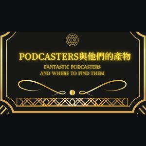 [Podcasters與他們的產物] 為什麼工作坊名字那麼長? ft. Ubi、阿海